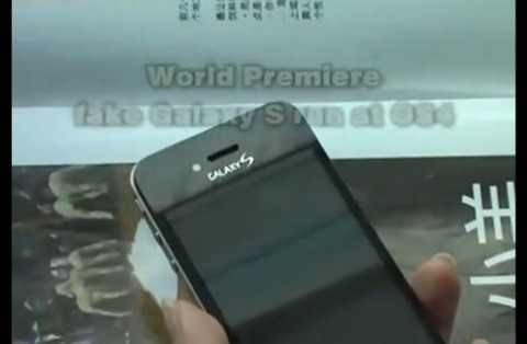 Galaxy S Clone