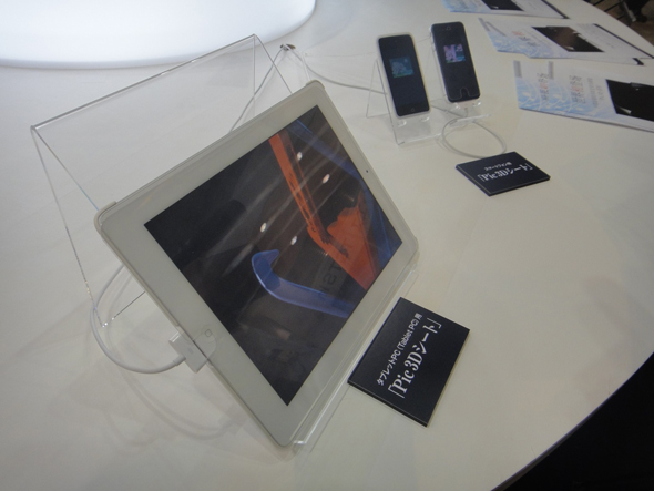 Pic3D on iPad