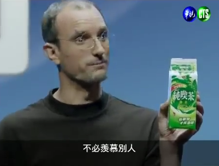 Steve Jobs Tea