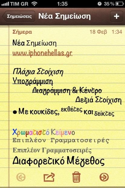 iOS-5.1-Notes-app-413x620