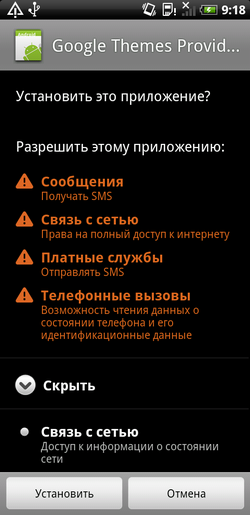 android_ddos1
