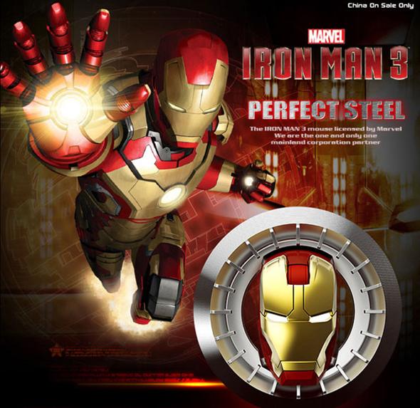 Iron Man mouse 1