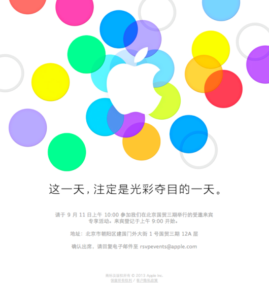 September 11th iPhone event China Beijing