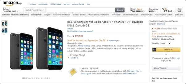 Amazon iPhone 6