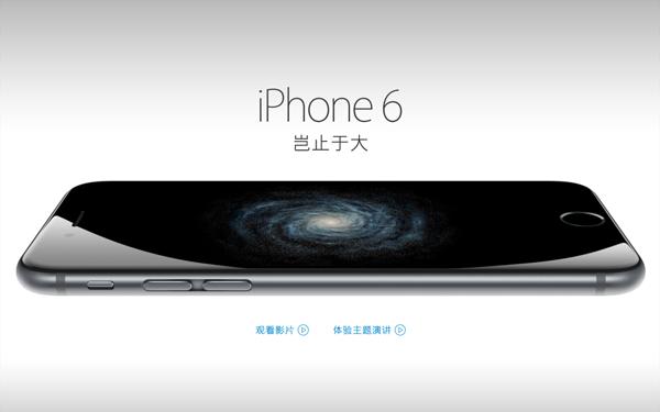 iPhone-6-China1
