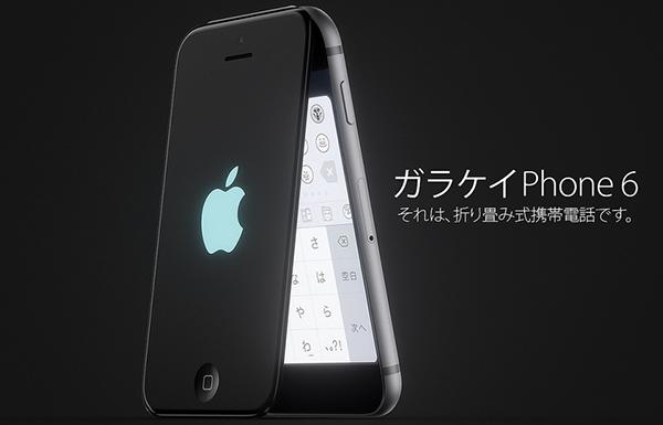 iPhone-Flip---2