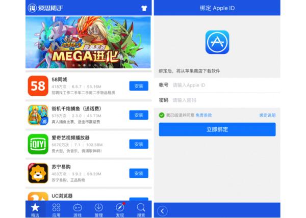 Aisi-Helper-iOS