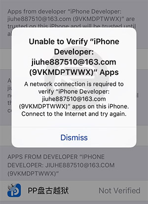 verification-error-pangu