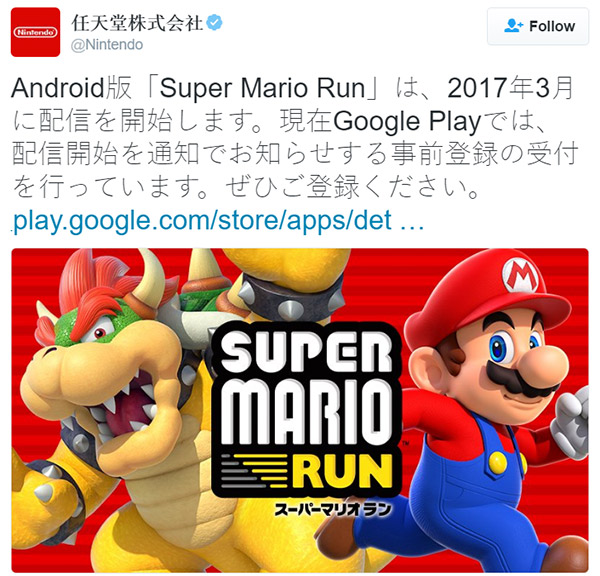 super-mario-run-android-tweet