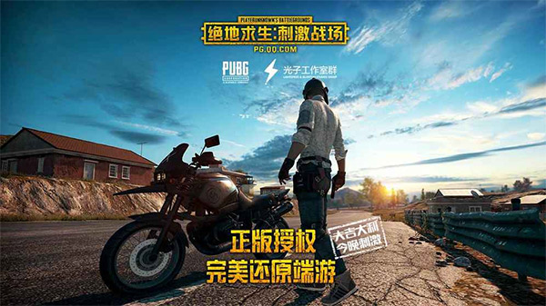 PUBG Mobile WeChat Login: Here's How To Sign Up For An Account