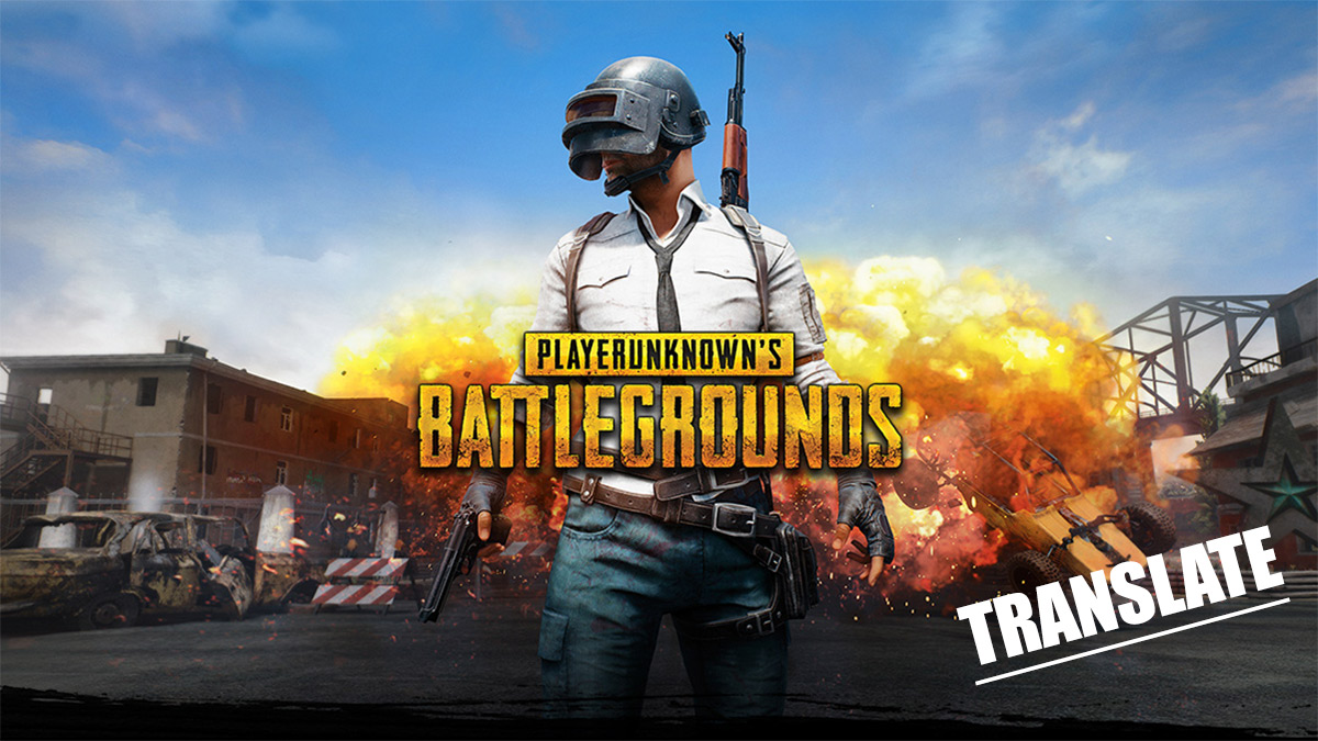 Want PUBG Mobile China Version With English Translation